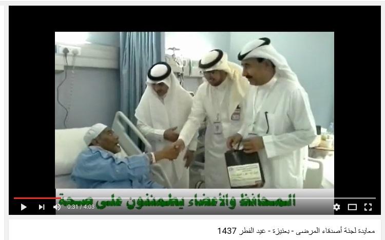 لجنة أصدقاء المرض بعنيزة توثق معايدة المنومين بمستشفى الملك سعود