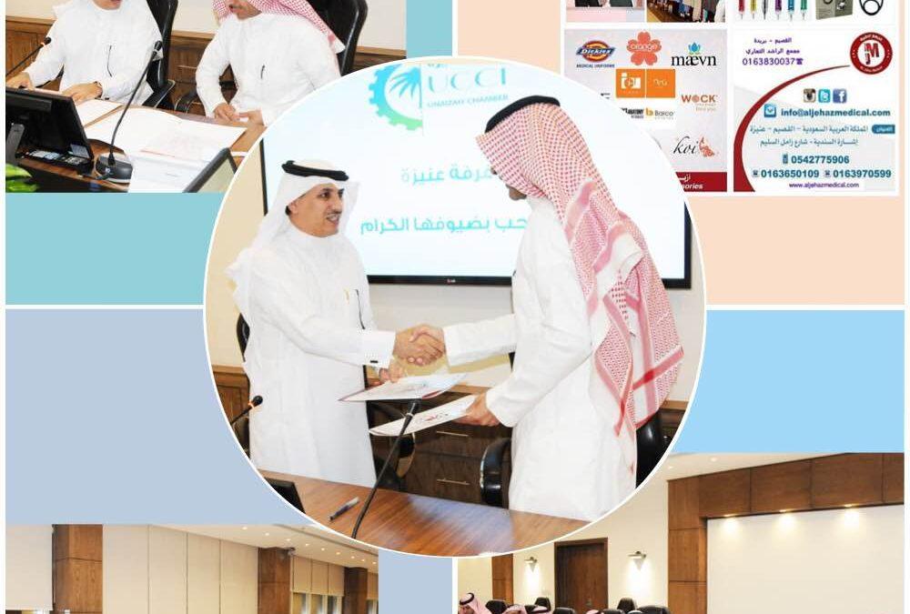 لجنة أصدقاء المرضى بعنيزة توقع اتفاقية شراكة مع مؤسسة الجهاز الطبية للتجارة