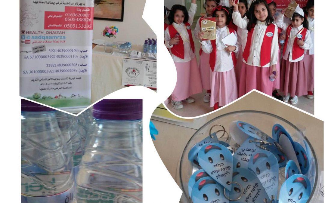 الفريق النسائي بلجنة أصدقاء مرضى بعنيزة شارك في اليوم العالمي للطفل