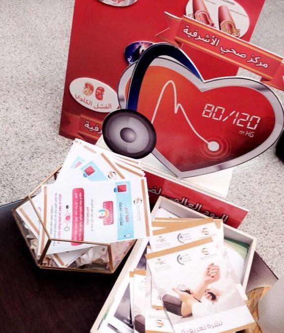 البرنامج التثقيفي عن مرض ضغط الدم