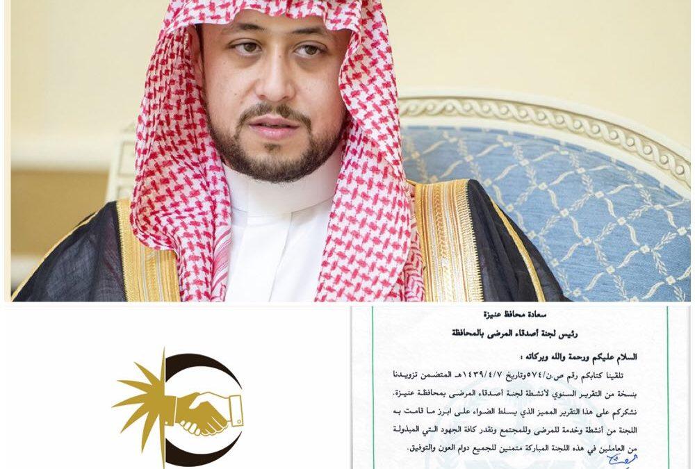 نائب أمير القصيم ينوه بجهود لجنة أصدقاء المرضى بعنيزة