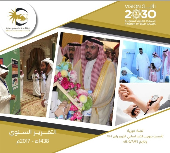 التقرير السنوي تضمن أبرز البرامج والمساعدات