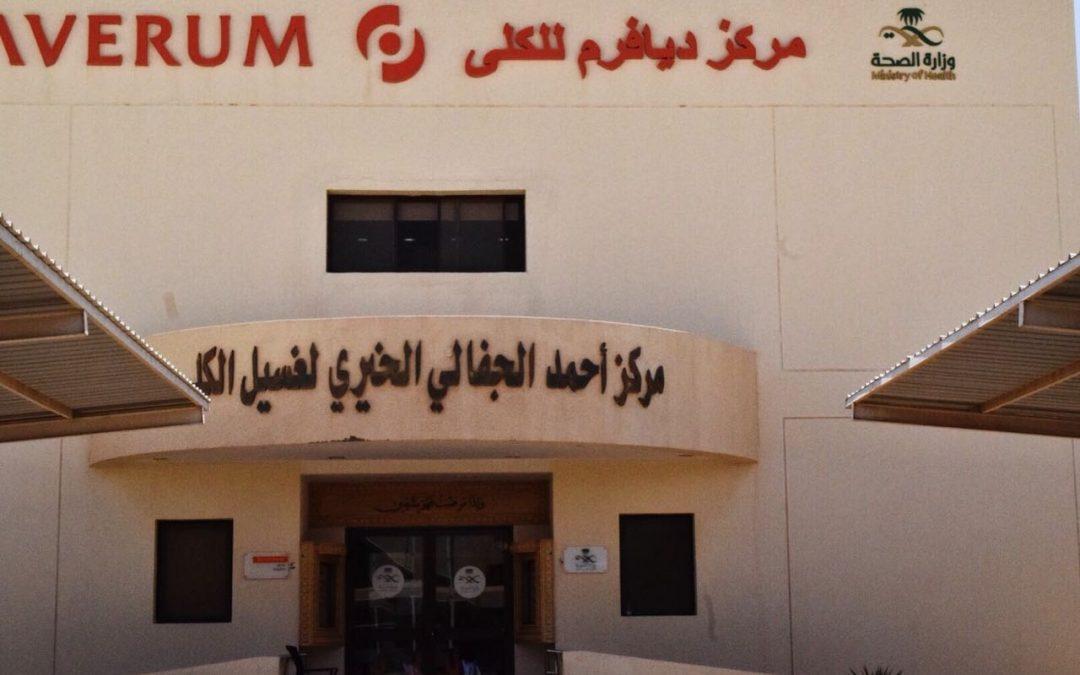 اجتماعية نسائي أصدقاء المرضى بعنيزة يزور مركز ديافرم بمستشفى الملك سعود