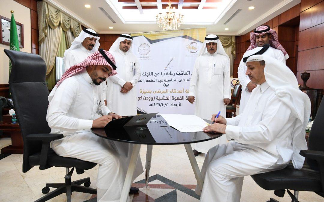 لجنة أصدقاء المرضى بعنيزة توقع اتفاقية رعاية برنامج اللجنة العام