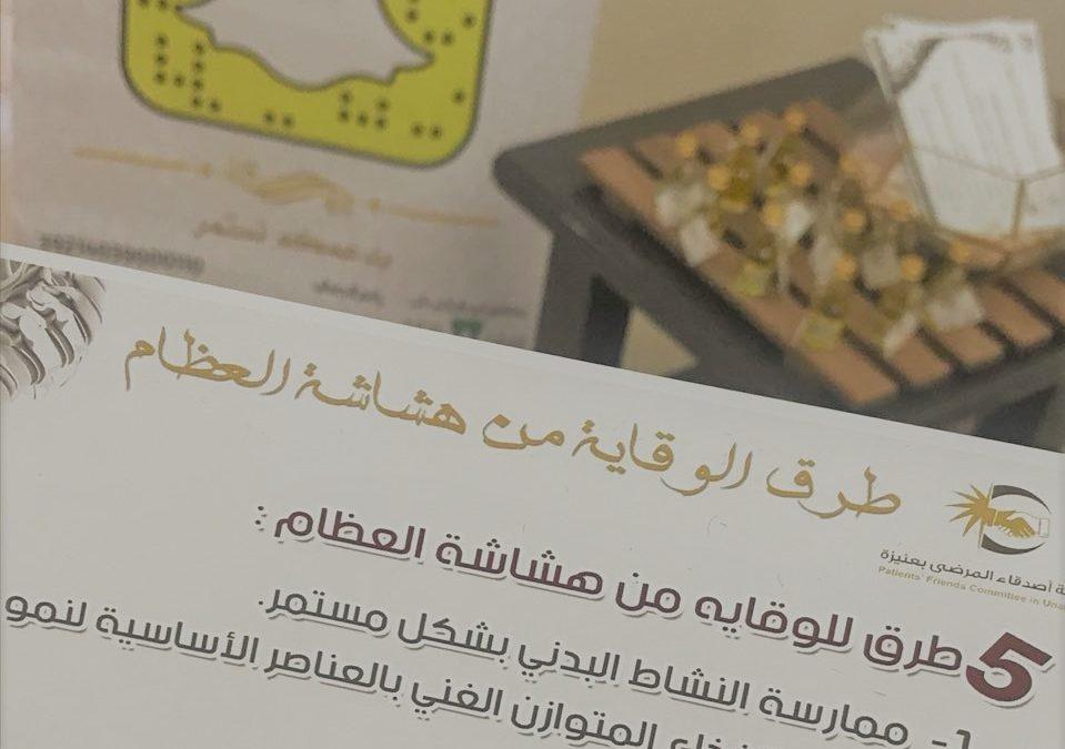 توعية الفريق النسائي بأصدقاء المرضى بعنيزة تقيم برنامجاً تثقيفياً بمركز صحي جنوب حي الملك خالد