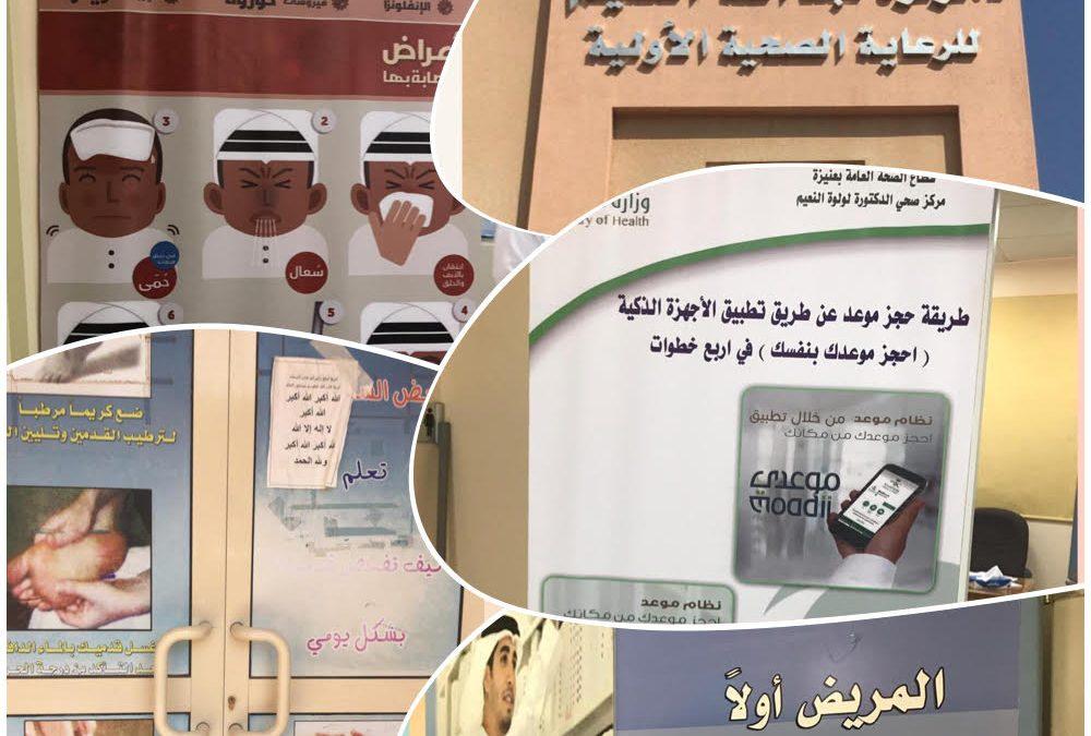 اجتماعية نسائي مرضى عنيزة تفقد صحي الدكتورة لولوة النعيم