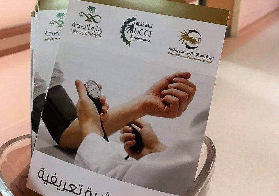 توعية الفريق النسائي تقيم برنامج تثقيف المريض وعائلته الحادي عشر
