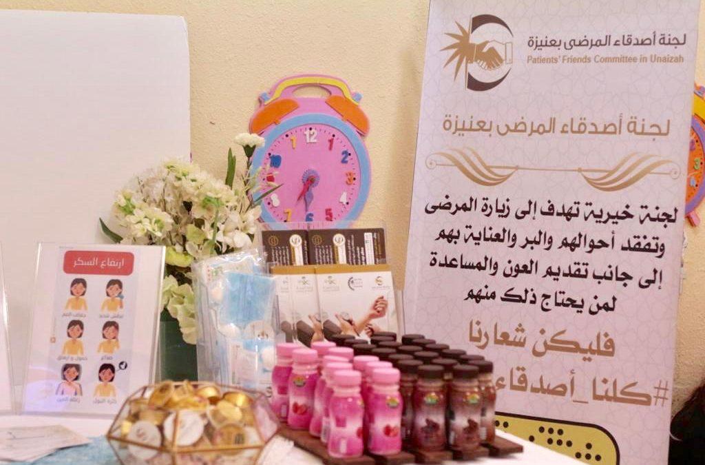 توعية أصدقاء المرضى بعنيزة تقيم برنامج بمناسبة اليوم العالمي للسكري